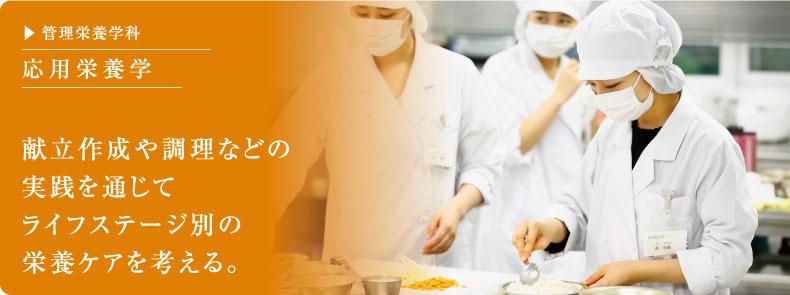 応用栄養学   授業LIVEレポート – 椙山女学園大学